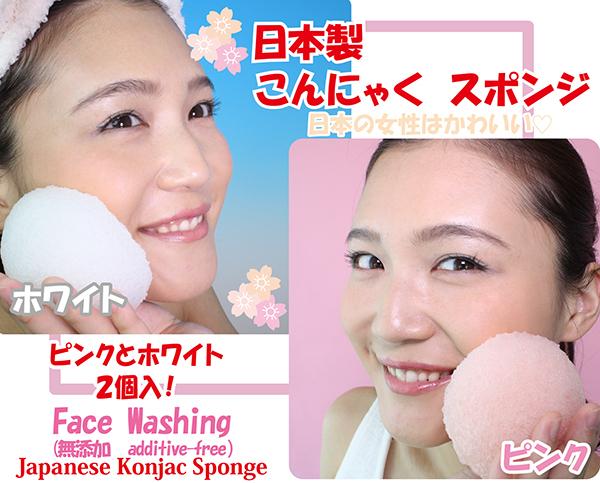 【日本製 こんにゃくスポンジ】 ピンクとホワイト2個入り