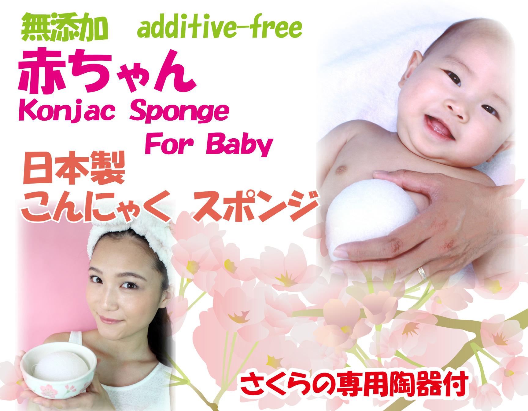 無添加 additive−free【赤ちゃん こんにゃくスポンジ さくらの専用陶器付】