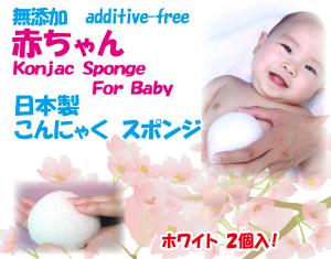 2赤ちゃん2個_01