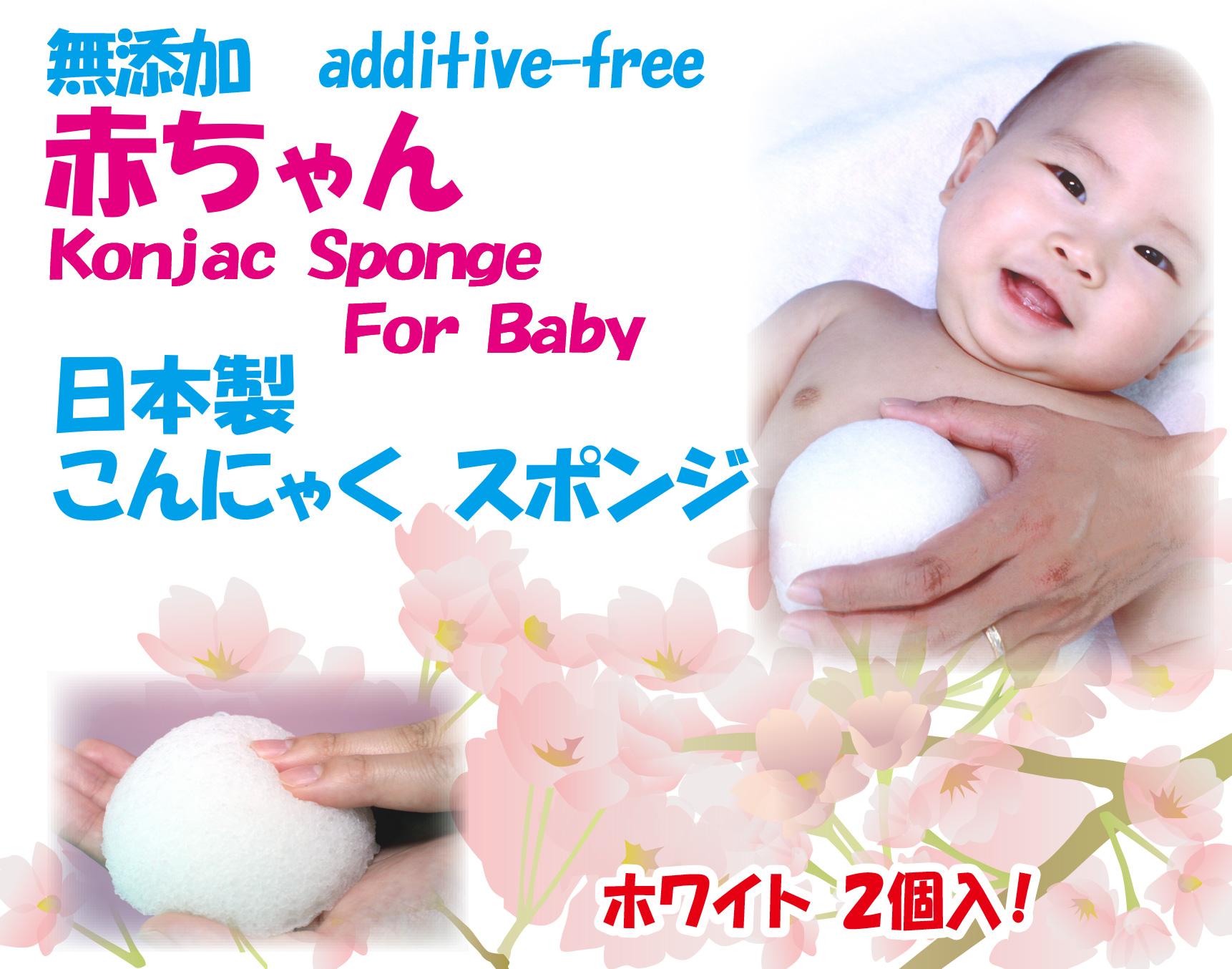 無添加 additive−free【赤ちゃん こんにゃくスポンジ】 ホワイト 2個入!
