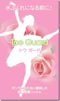 【Toe Guard  トウ ガード】 ♪Ballet用 皮膚感覚フィルム♪