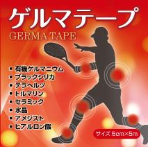 ゲルマテープ