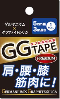 ★GG TAPE 5cm×3m★