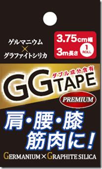 ★GG TAPE  3.75cm×3m★